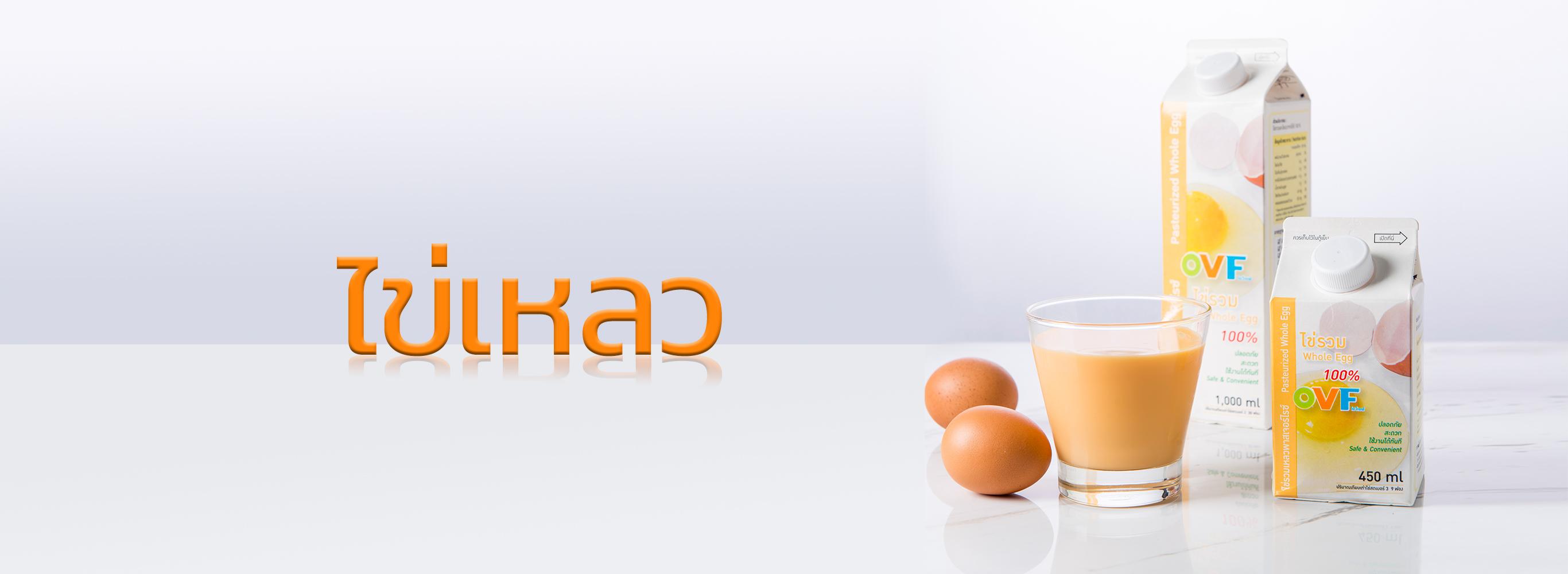ไข่เหลว