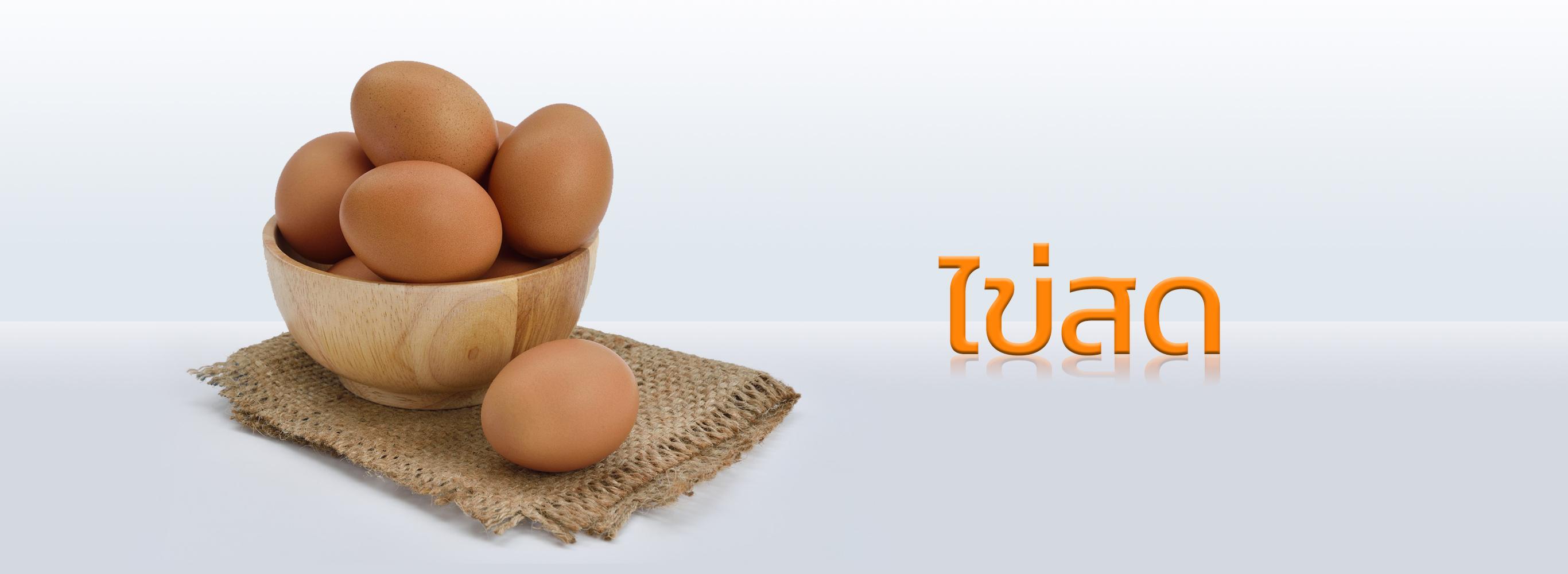 ไข่สด