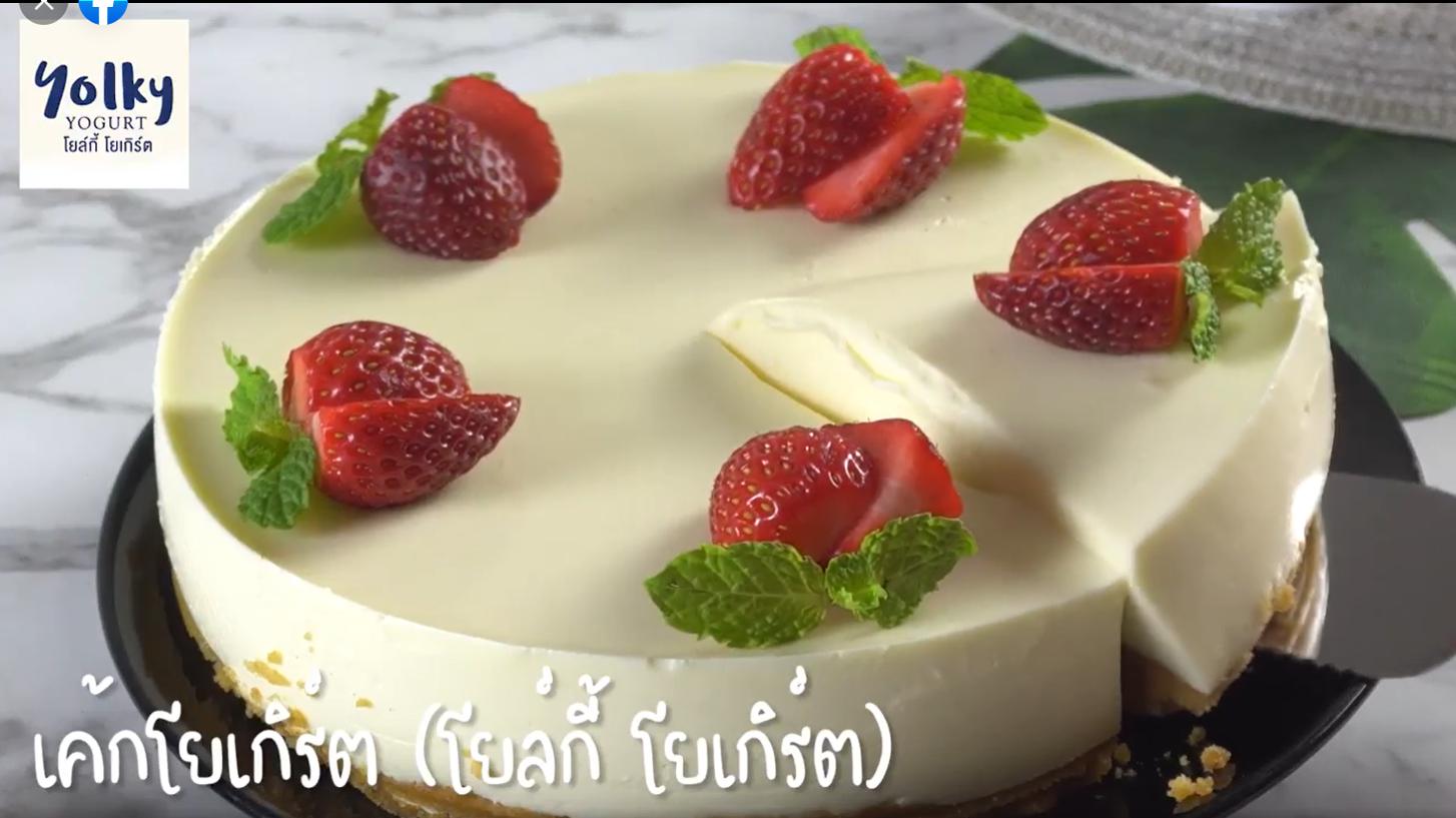 วิธีทำเค้กโยเกิร์ต (โยล์กี้ โยเกิร์ต)